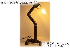 ガス管スタンドライト【No.T3009】