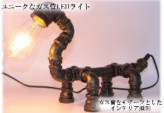 ガス管スタンドライト【No.T3015】