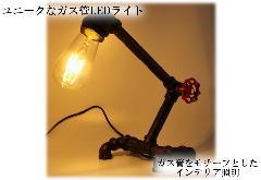 ガス管スタンドライト【No.T3012】
