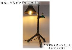 ガス管スタンドライト【No.T3020】