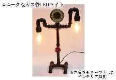 ガス管スタンドライト【No.T3025】