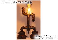 ガス管スタンドライト【No.T3011】