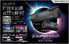 ユピテル ドライブレコーダー SN-TW80d 【指定店専用モデル】 SUPER NIGHT