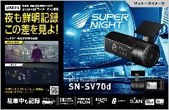 ユピテル ドライブレコーダー SN-SV70d 【指定店専用モデル】 SUPER NIGHT