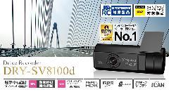 ユピテル ドライブレコーダー DRY-SV8100d 【指定店専用モデル】