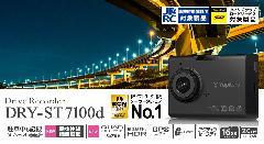 ユピテル ドライブレコーダー DRY-ST7100d 【指定店専用モデル】