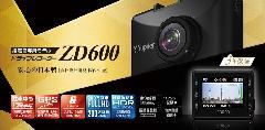 ユピテル ドライブレコーダー ZD600 【指定店専用モデル】