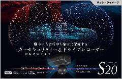 ユピテル ドライブレコーダー S20 360度カメラ×2デュアル 【指定店専用モデル】