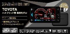 ユピテル レーダー探知機 Z250HVT 【指定店専用モデル】