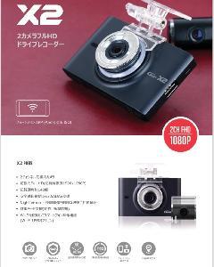 G NET ドライブレコーダー X2 2カメラ
