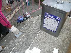 マンション外階段/防水工事