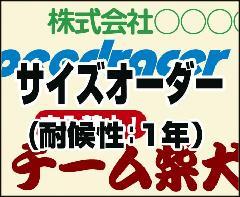 シート文字カット(一般色1年) サイズオーダー 74-119504