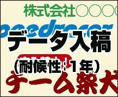 シート文字カット(一般色1年) データ入稿 74-119505
