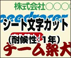 シート文字カット(一般色1年) 10�p×50�p以内 74-119711