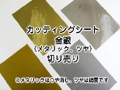シート切売 金銀(R寸) 74-119763
