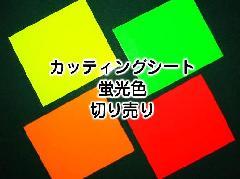 シート切売 蛍光色(R寸) 74-119762