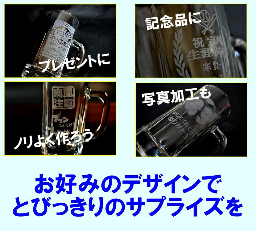 オリジナルビアジョッキの商品紹介