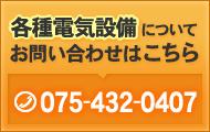 各種電気設備についてお問い合わせはこちら 電話:075-432-0407