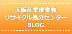 大阪産業廃棄物リサイクル処分センターBLOG