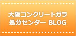 大阪コンクリートガラ処分センター BLOG