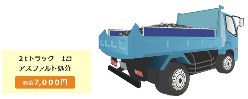 2tトラック1台 アスファルト処分 料金7,000円