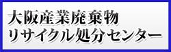 大阪産業廃棄物リサイクル処分センター