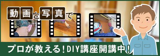 動画と写真でプロが教える!DIY講座開講中!