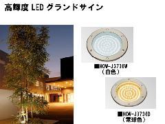 高輝度LEDグランドサイン