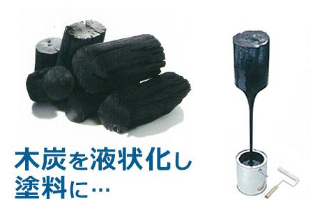 木炭を液状化し塗料に・・・