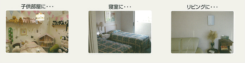 子供部屋に・・・寝室に・・・リビングに・・・