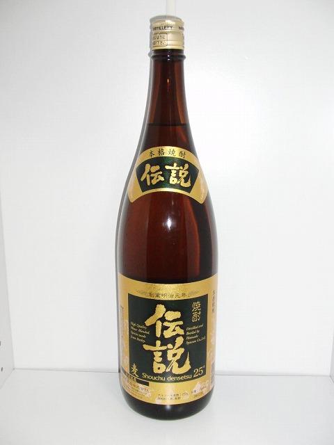 伝説 麦焼酎 25度 1.8L瓶