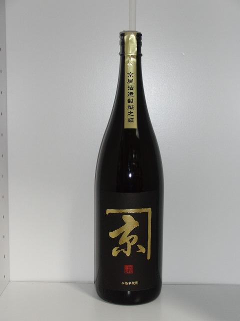かね京 黒麹 芋焼酎 25度 1.8l瓶