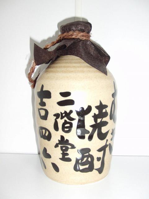 吉四六 麦焼酎 25度 720ml陶器