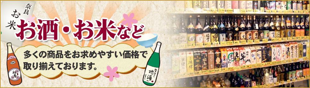 お酒・お米など多くの商品をお求めやすい価格で取り揃えております。