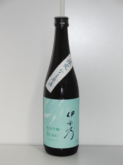 伊乎乃(いおの) 限定 なま原酒 純米吟醸 720ml瓶