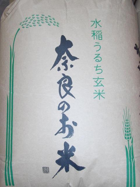 30年産 奈良産ひのひかり 玄米5kg