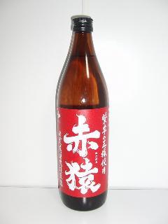 赤猿 芋焼酎 25度 900ml瓶