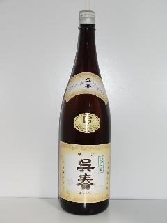呉春 特別吟醸 1.8L瓶