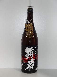 覇者 新潟純米酒 1.8L瓶