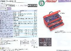 FT700AG FINEツールセット