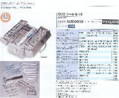 SU500DX ステンレスツールセット