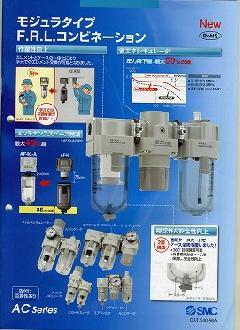 ACシリーズ AC40-04BG-A