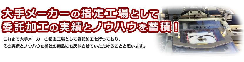 ��胁�[�J�[�̎w��H��Ƃ��� �ϑ����H�̎��тƃm�E�n�E��~�ρI