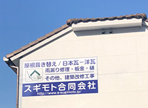 屋根修理・屋根補修のスギモト合同会社(大阪市住吉区)