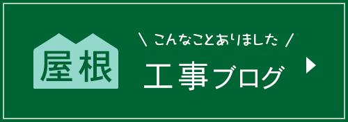 屋根工事ブログ