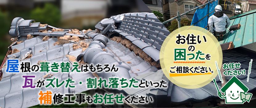 メインイメージ:屋根の葺き替えはもちろん瓦補修工事もお任せください