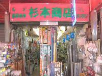 ネジと建築金物の杉本商店