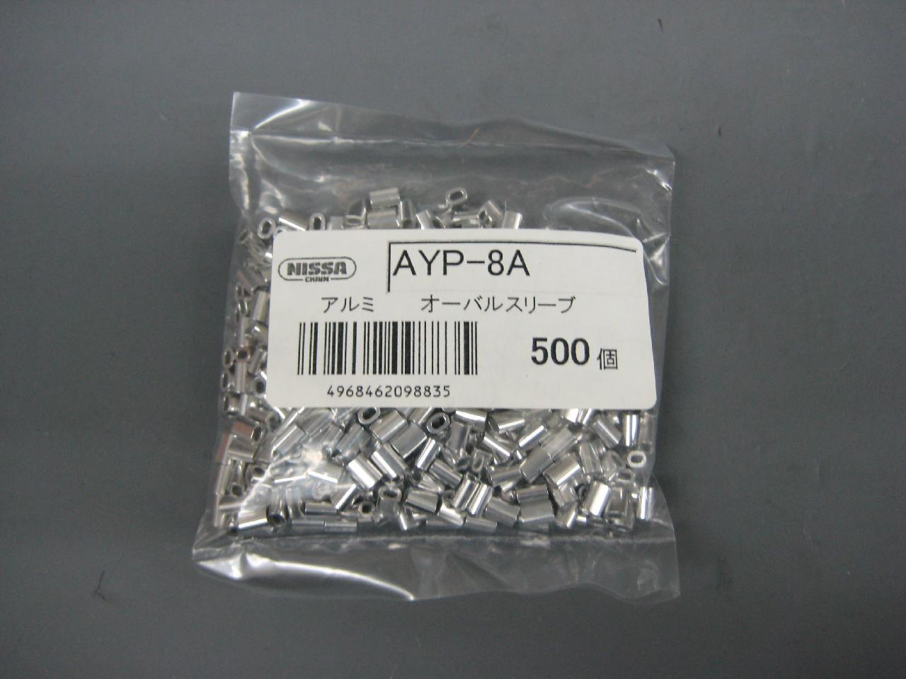 アルミオーバルスリーブ0.8mm(500個入り)