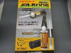 ケミカルアンカーEA-500S