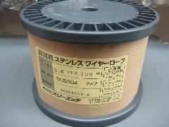 ステンワイヤー(7×7)3.0mm×100m巻